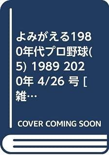 よみがえる1980年代プロ野球(5) 1989 2020年 4/26 号 [雑誌]: 週刊ベースボール 別冊