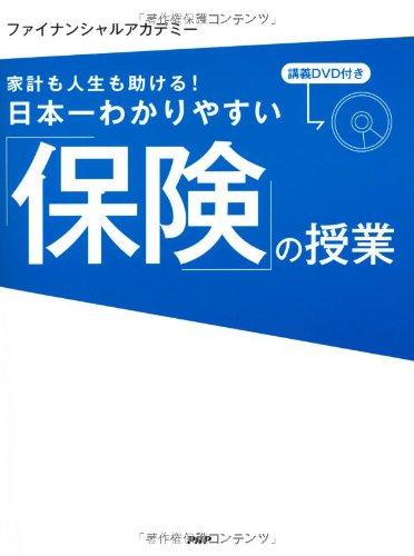 家計も人生も助ける! 日本一わかりやすい「保険」の授業(DVD付き)