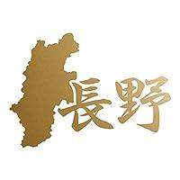 長野 カッティングステッカー 幅15cm x 高さ10.7cm ゴールド