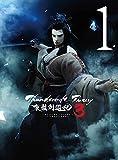 Thunderbolt Fantasy 東離劍遊紀3 1(完全生...[Blu-ray/ブルーレイ]
