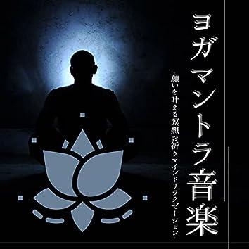 ヨガマントラ音楽:唱えるチャンティング祈り・願い叶うマインドリラックス瞑想サウンド
