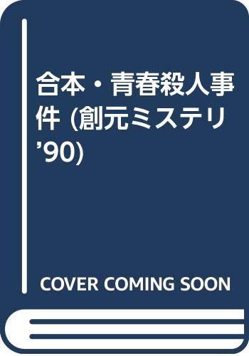 合本・青春殺人事件 (創元ミステリ'90)