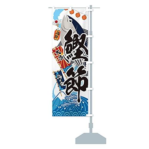 鰹節・かつお のぼり旗 サイズ選べます(ショート60x150cm 右チチ)