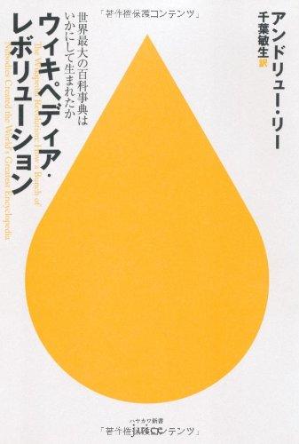 ウィキペディア・レボリューション―世界最大の百科事典はいかにして生まれたか (ハヤカワ新書juice)
