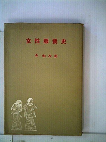 女性服装史 (1965年)の詳細を見る