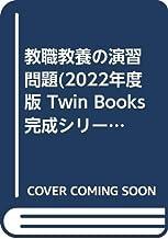 教職教養の演習問題(2022年度版 Twin Books完成シリーズ2)