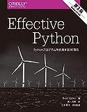 Effective Python 第2版 ―Pythonプログラムを改良する90項目