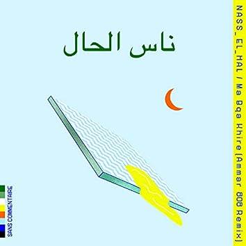 Ma bqa khire (Ammar 808 Remix)