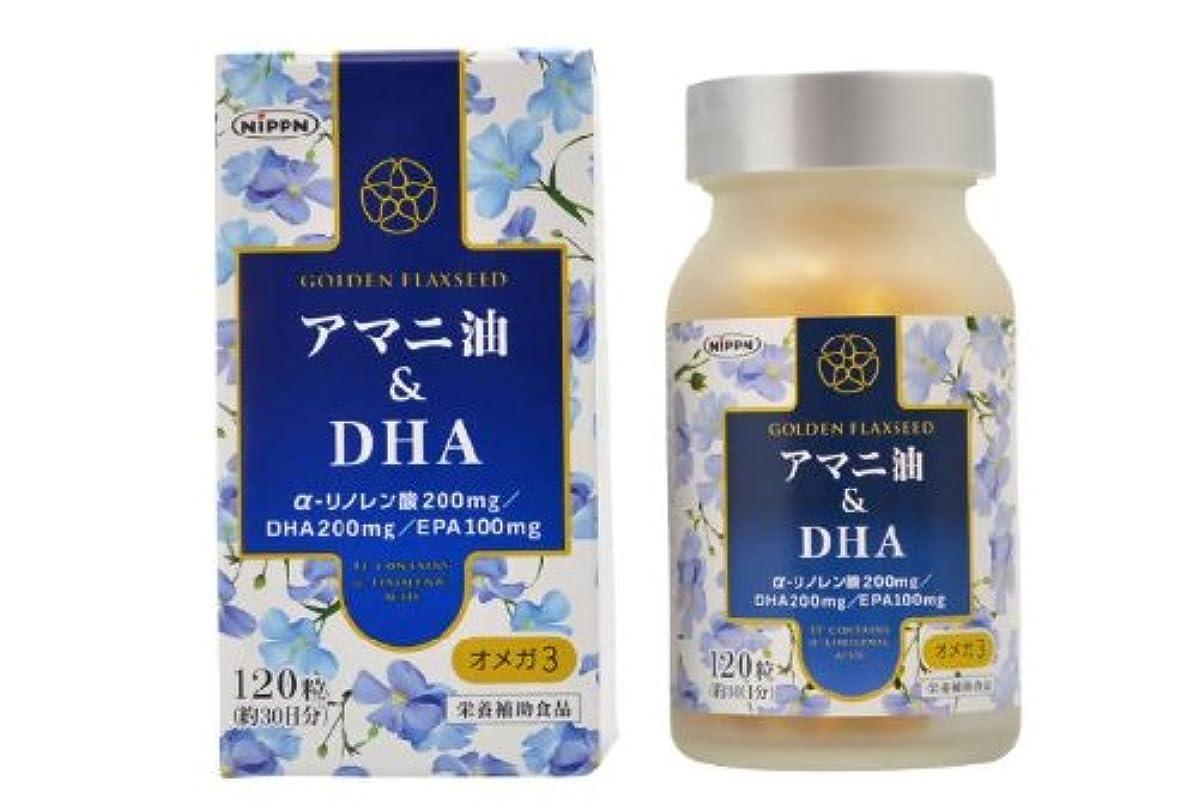 現実おとなしいシーサイドアマニ油&DHA 120粒