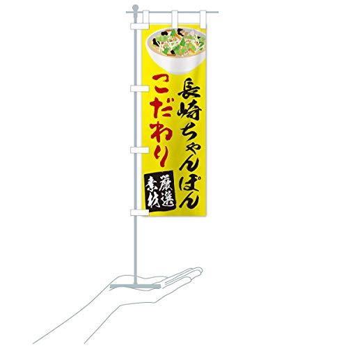 卓上ミニ長崎ちゃんぽん のぼり旗 サイズ選べます(卓上ミニのぼり10x30cm 立て台付き)