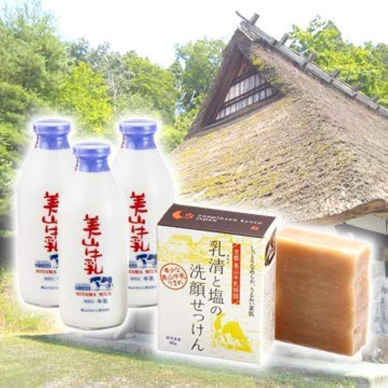 嫌がるスーダン識別京都美山牛乳物語「乳清と塩の洗顔せっけん」
