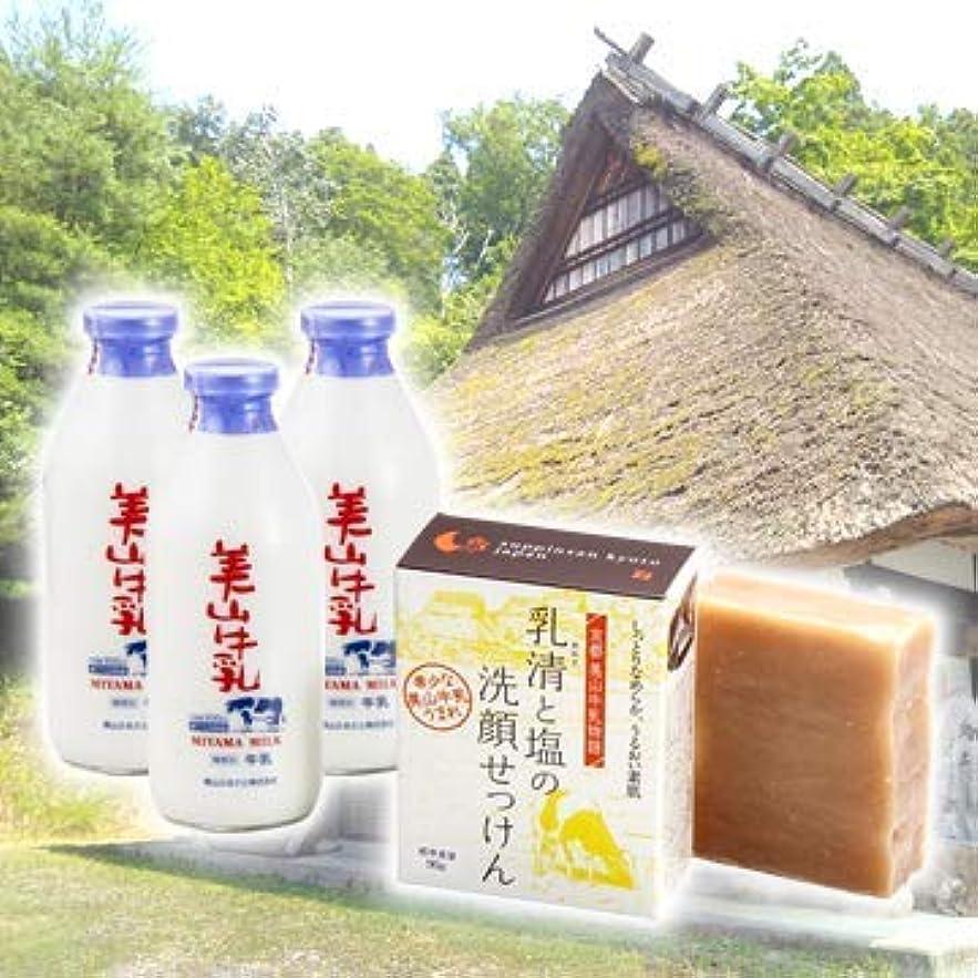 出発ヘリコプター泥だらけ京都美山牛乳物語「乳清と塩の洗顔せっけん」