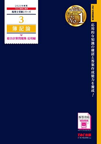 税理士 3 簿記論 総合計算問題集 応用編 2021年度 (税理士受験シリーズ)