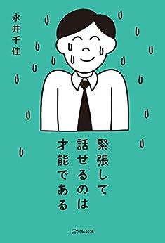 [永井千佳]の緊張して話せるのは才能である