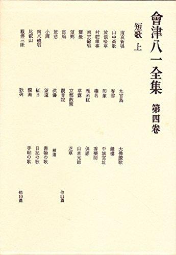 会津八一全集〈第4巻〉短歌 (1968年)の詳細を見る