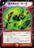 デュエルマスターズ 【超次元キル・ホール】 DM37-049-C ≪覚醒編 第2弾 ダーク・エンペラー 収録≫