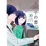 モブ子の恋 10巻 (ゼノンコミックス)