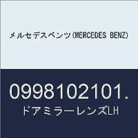 メルセデスベンツ(MERCEDES BENZ) ドアミラーレンズLH 0998102101.