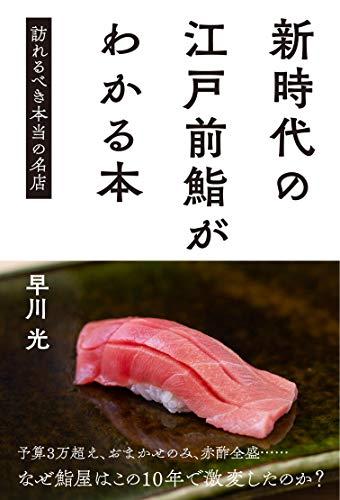『新時代の江戸前鮨がわかる本 訪れるべき本当の名店』寿司評論家による30年ぶりの本格的な江戸前寿司の紹介本
