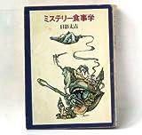 ミステリー食事学 (現代教養文庫 1046)