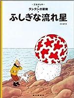 ペーパーバック版 ふしぎな流れ星 (タンタンの冒険)