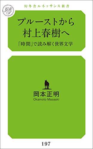 プルーストから村上春樹へ 「時間」で読み解く世界文学