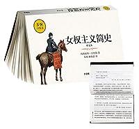 女权主义简史(中文本)(步客口袋书)