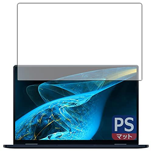 PDA工房 One Netbook OneMix4 PerfectShield 保護 フィルム 反射低減 防指紋 日本製