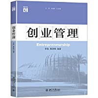 Entrepreneurship Management(Chinese Edition)