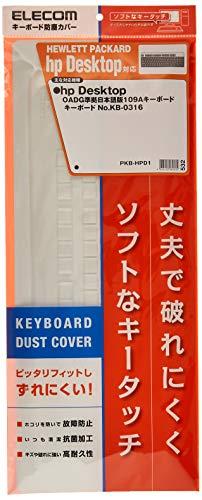 エレコム キーボードカバー hp OADG準拠日本語版109Aキーボード No. KB-0316対応 PKB-HPD1 ELECOM