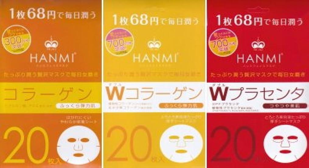 ガソリンスカートシールMIGAKI ハンミフェイスマスク「コラーゲン×1個」「Wコラーゲン×1個」「Wプラセンタ×1個」の3個セット