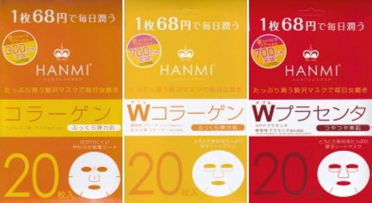 悪用成熟した急速なMIGAKI ハンミフェイスマスク「コラーゲン×1個」「Wコラーゲン×1個」「Wプラセンタ×1個」の3個セット