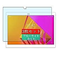 3枚 Sukix ブルーライトカット フィルム 、 CUBE ALLDOCUBE X Neo 10.5インチ 向けの 液晶保護フィルム ブルーライトカットフィルム シート シール 保護フィルム(非 ガラスフィルム 強化ガラス ガラス ケース カバー ) new version