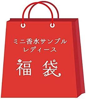 送料無料 福袋 2020 ◆ ミニ香水サンプル レディース福袋 運命変えちゃう?!いろいろ試したいアナタに… 送料無料・税込1000円福袋!