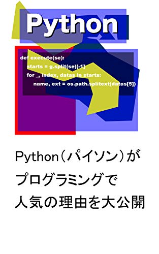 Python(パイソン)がプログラミングで人気の理由を大公開: プログラマーが選ぶパイソンの特徴や人気の理由を大公開