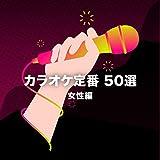 カラオケ定番 50選 女性編