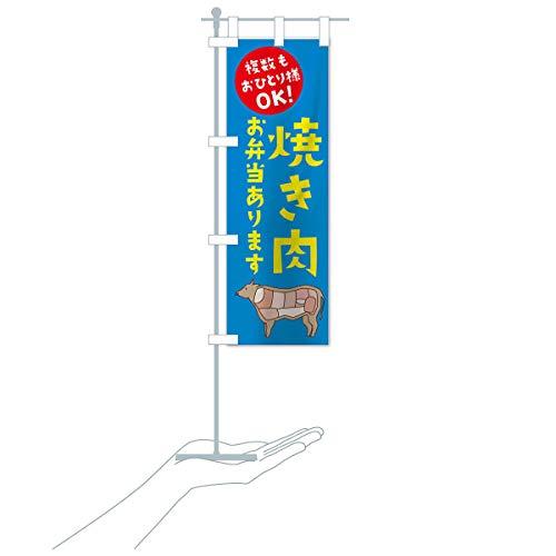 卓上ミニ焼肉 のぼり旗 サイズ選べます(卓上ミニのぼり10x30cm 立て台付き)