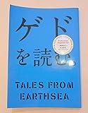 ゲドを読む。 TALES FROM EARTHSEA