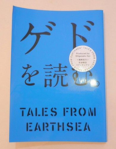 ゲドを読む。 TALES FROM EARTHSEAの詳細を見る