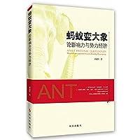 蚂蚁变大象:论影响力与势力经济