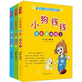 Ein Hund namens Money / Money oder Das 1x1 des Geldes (Comicausgabe, 3 Bände) (Chinesisch)