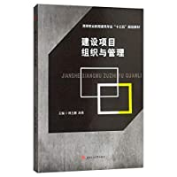 Project Organization and Management(Chinese Edition)