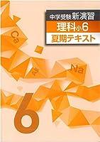 夏期中学受験新演習 理科 小6(new)