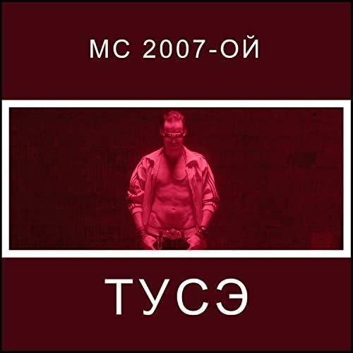 MC 2007-ой