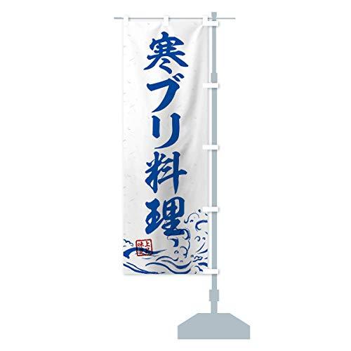 寒ブリ料理 のぼり旗 サイズ選べます(ショート60x150cm 右チチ)