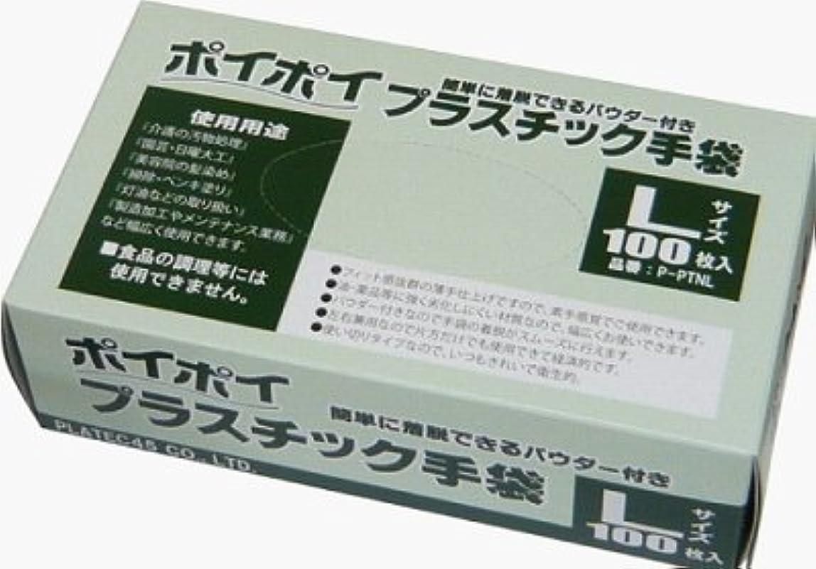 廃止するアメリカ断言する●●●プラテック45 プラスチックグローブパウダー付L 100枚×20箱