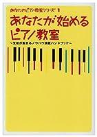 あなたのピアノ教室シリーズ1 あなたが始めるピアノ教室