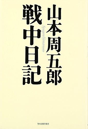 山本周五郎戦中日記