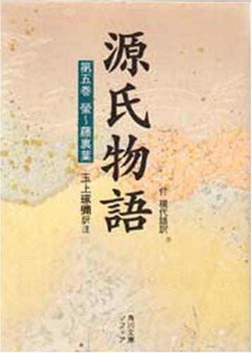源氏物語(5) (角川ソフィア文庫)の詳細を見る