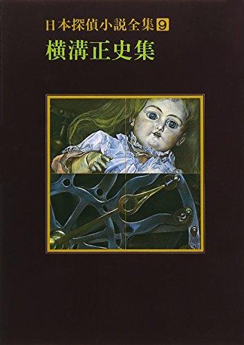 日本探偵小説全集〈9〉横溝正史集 (創元推理文庫)の詳細を見る